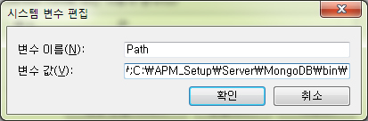 시스템 변수 Path 설정
