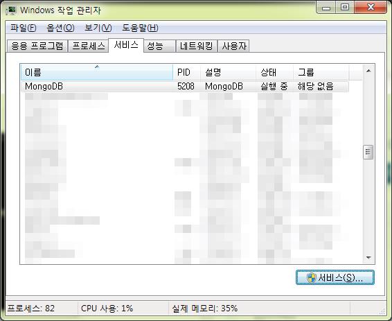 작업관리자에서 확인하는 MongoDB