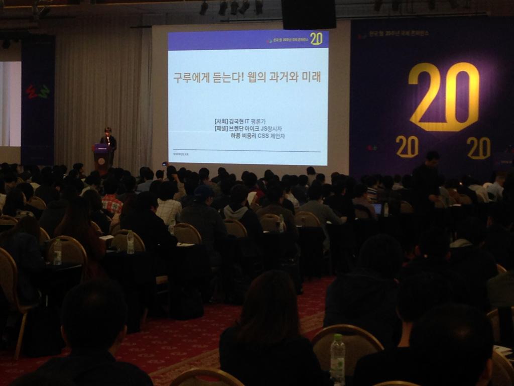한국 웹 20주년 국제 콘퍼런스: 오전 해외 패널 인터뷰 현장