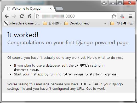 Django 프로젝트 최초접속 화면